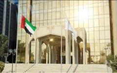 """الصورة: الصورة: """"النقد العربي"""" يطلق الدفعة الثانية من قرض للأردن بقيمة 38 مليون دولار"""