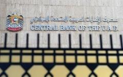 """الصورة: الصورة: """"المركزي"""": البنوك سحبت 77% من تسهيلات السيولة بقيمة 38.5 مليار"""