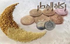 الصورة: الصورة: زكاة الفطر ..مقدارها وحكمها ووقتها