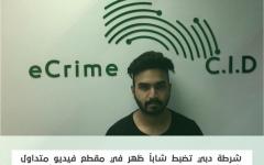 """الصورة: الصورة: """"شرطة دبي"""" تضبط شاباً تعمد الاستهزاء بعملة الدولة"""