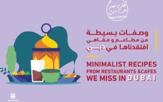 """الصورة: الصورة: مبادرة من """"براند دبي"""" لنشر الوعي بأهمية ترشيد استهلاك الطعام بوصفات طبخ ذات مكونات بسيطة"""