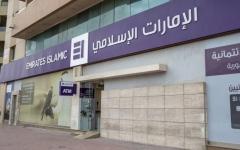 """الصورة: الصورة: """"الإمارات الإسلامي"""" يتيح إجراء التحويلات المالية الدولية مجاناً"""