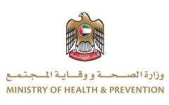 الصورة: الصورة: الإمارات تسجل 873 إصابة جديدة بفيروس كورونا