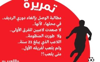 الصورة: الصورة: مطالبة بإلغاء دوري الرديف