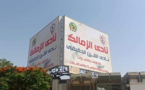 """الصورة: الصورة: لافتة الزمالك تشعل """"السوشيل ميديا"""""""