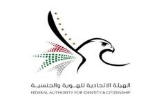 الصورة: الصورة: الإمارات تسمح لحاملي الإقامات السارية المتواجدين خارج الدولة بالعودة الشهر القادم
