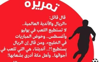 الصورة: الصورة: أهل مكة أدرى بشعابها!