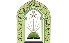 الصورة: الصورة: شروط فتح المساجد في السعودية