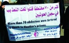الصورة: الصورة: «كورونا» يهدّد 10 آلاف معتقل في سجون الحوثي
