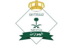 الصورة: الصورة: السعودية تمدد التأشيرات السياحية 3 أشهر مجاناً