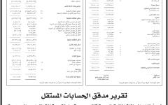 الصورة: الصورة: مادة إعلانية من العربية للتأمين