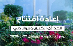 الصورة: الصورة: بلدية دبي تعيد افتتاح الشواطئ والحدائق الكبرى اليوم