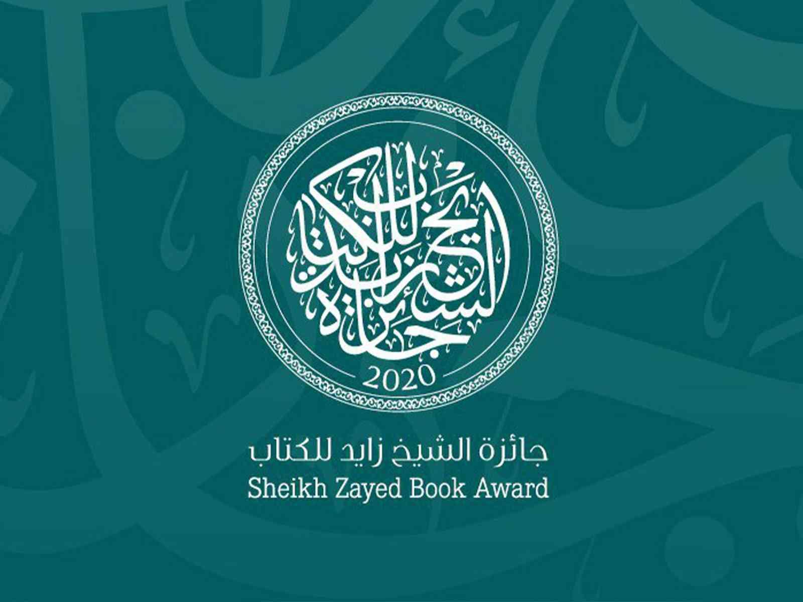 جائزة الشيخ زايد للكتاب تفتح باب الترشح لدورتها الـ 15 عبر