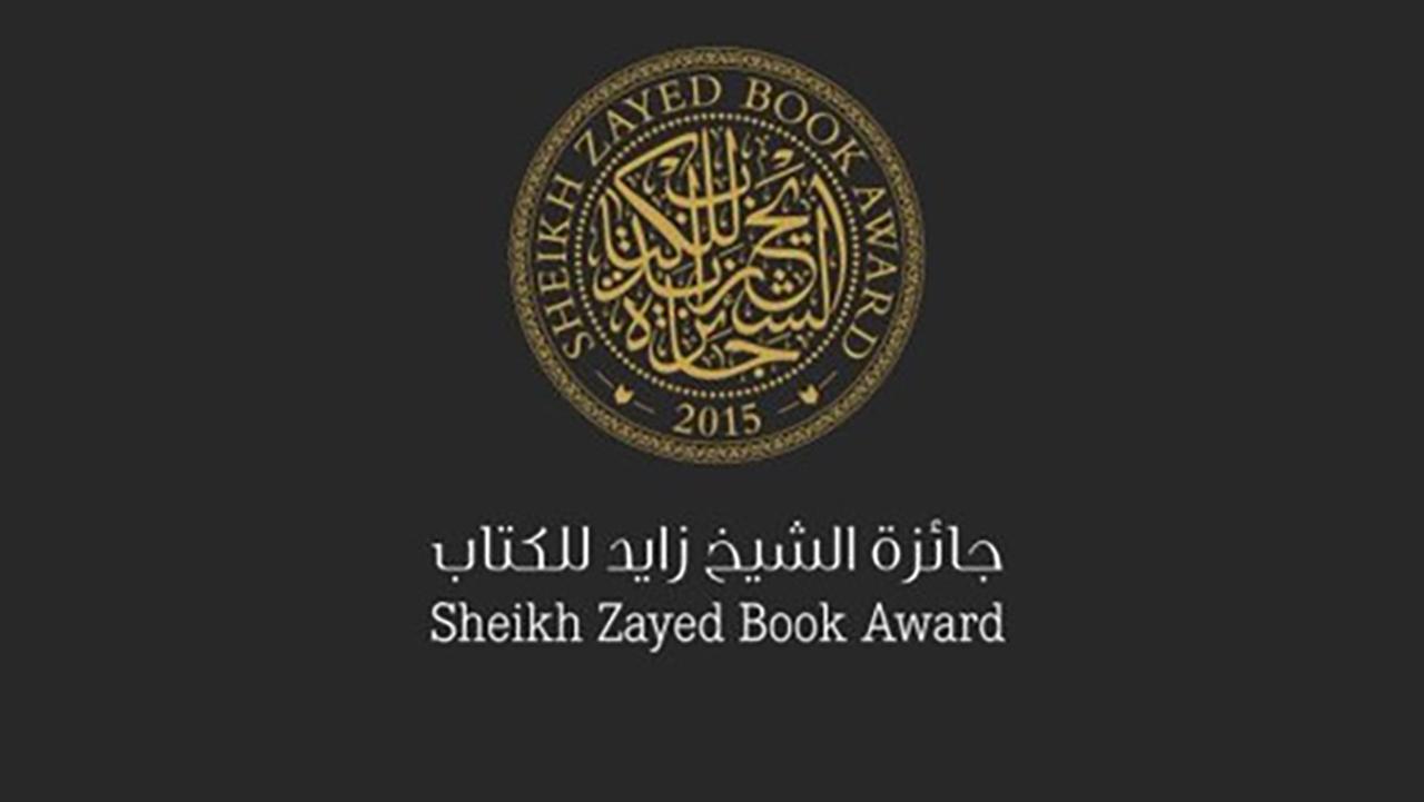 جائزة الشيخ زايد للكتاب 2020