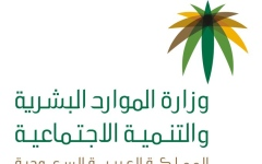 الصورة: الصورة: الموارد البشرية بالسعودية تعلن ترتيبات الحضور لمقار العمل