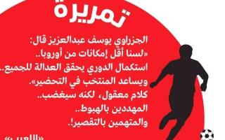 الصورة: الصورة: استكمال الدوري يحقق العدالة