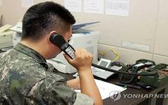 الصورة: الصورة: كوريا الشمالية لا ترد على اتصال هاتفي عسكري من الجنوب