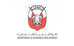 الصورة: الصورة: اقتصادية أبوظبي تعيد 20% من قيمة الإيجار لأصحاب المنشآت السياحية والترفيهية
