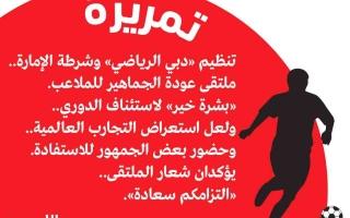 الصورة: الصورة: ملتقى عودة الجماهير