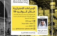 الصورة: الصورة: اقتصادية دبي: 99.5% نسبة التزام المستهلكين في دبي بالإجراءات الاحترازية