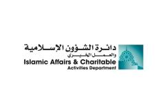 الصورة: الصورة: تنويه مهم من الشؤون الإسلامية في دبي بشأن صلاة الجماعة