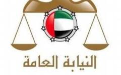 الصورة: الصورة: النيابة العامة : أي سلوك يمكن أن يسيء للعملة الوطنية مُجرم وفق القانون الإماراتي