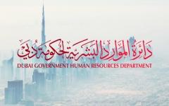 الصورة: الصورة: الموارد البشرية لحكومة دبي تؤكد مباشرة الأعمال بنسبة 100%