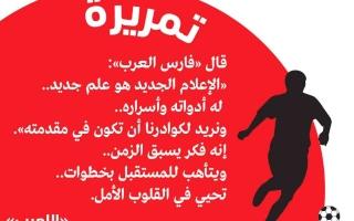الصورة: الصورة: قال «فارس العرب»: