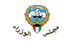 الصورة: الصورة: الكويت تقرر تعديل وقت الحظر