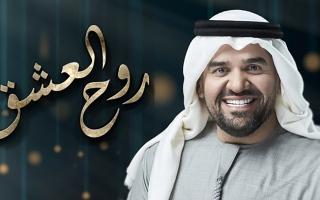 الصورة: الصورة: حسين الجسمي يبث المحبة في أغنيته الجديدة «روح العشق»