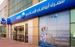 الصورة: الصورة: مصرف أبوظبي الإسلامي يمدد فترات تأجيل سداد الدفعات المستحقة