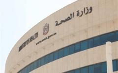 الصورة: الصورة: الإمارات تعلن عن 392 إصابة جديدة بفيروس كورونا المستجد و661 حالة شفاء