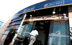 الصورة: الصورة: شركة إماراتية تغلق صكوك بـ 1.5 مليار دولار للبنك الإسلامي للتنمية
