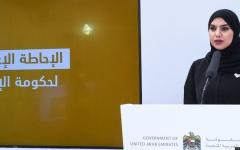 الصورة: الصورة: تفاصيل الإحاطة الإعلامية (41) لحكومة الإمارات حول كورونا