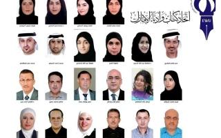 الصورة: الصورة: 22 عضواً جديداً في «اتحاد الكتّاب» من الأدباء الإماراتيين والعرب المقيمين بالدولة