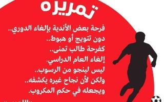 الصورة: الصورة: فرحة بعض الأندية بإلغاء الدوري