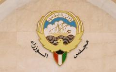 الصورة: الصورة: الكويت تبدأ المرحلة الثانية من عودة الحياة الطبيعية وتخفف الحظر