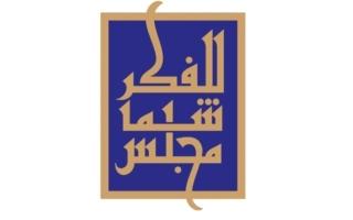الصورة: الصورة: «مجلس شما بنت محمد للفكر» يناقش  «صحافة المستقبل»