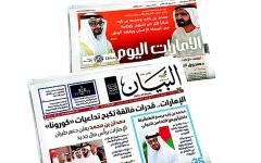 الصورة: الصورة: عودة النسخة الورقية لصحيفتي «البيان» و«الإمارات اليوم»