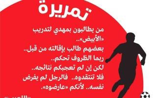 الصورة: الصورة: المدرب الوطني مهدي علي