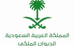 الصورة: الصورة: الديوان الملكي السعودي: وفاة الأمير بندر بن سعد بن محمد بن عبدالعزيز