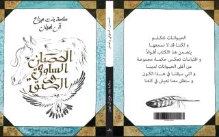 الصورة: الصورة: سلامة بنت هزاع تحتفي بالإمارات في روايتها الجديدة