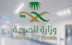 الصورة: الصورة: السعودية تعلن تسجيل 3,943 إصابة جديدة بفيروس كورونا