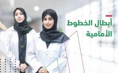 الصورة: الصورة: تلفزيون دبي و«البيان» يطلقان حملة لدعم الكوادر الطبية