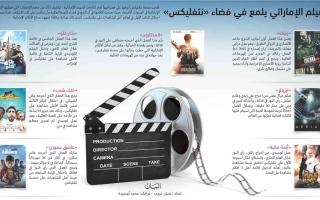 الصورة: الصورة: الفيلم الإماراتي يلمع في فضاء «نتفليكس»