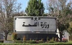 الصورة: الصورة: سلطنة عمان تسجل 1124 إصابة جديدة بكورونا