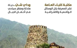 الصورة: الصورة: تراث وتنمية في جديد «الشرقية» و«الوسطى»
