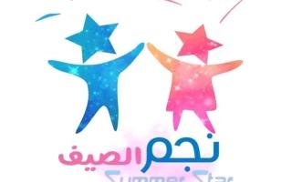 الصورة: الصورة: «مسرح ياس» يطلق «نجم الصيف»