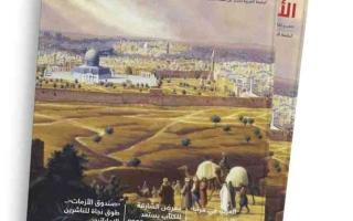 الصورة: الصورة: «الناشر» تحتفي بقيمة الأدب العربي