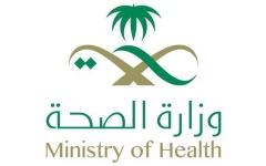 الصورة: الصورة: الصحة السعودية: 30% زيادة السعة السريرية للعنايات المركزة في 3 أشهر